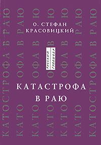 Стефан Красовицкий Катастрофа в Раю