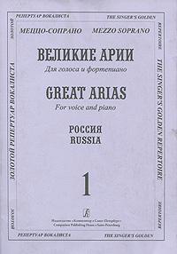 Великие арии для голоса и фортепиано старинный русский романс 111 шедевров для голоса и фортепиано в 4 выпусках выпуск 3