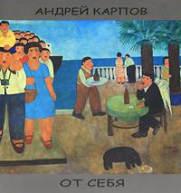 Андрей Карпов От себя. Альбом