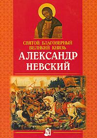 Святой благоверный великий князь Александр Невский морозова л великий князь всеволод большое гнездо
