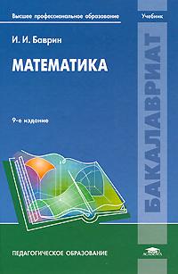 Математика. И. И. Баврин