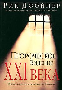 Рик Джойнер Пророческое видение ХХI века илья щеголев графология xxi века