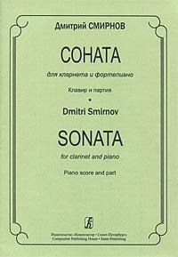 Дмитрий Смирнов Дмитрий Смирнов. Соната для кларнета и фортепиано. Клавир и партия