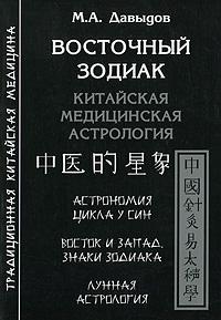 Восточный зодиак. Китайская медицинская астрология. М. А. Давыдов