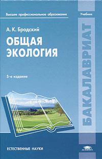 Общая экология. А. К. Бродский