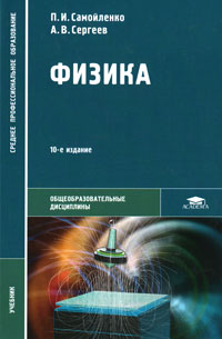 Физика. П. И. Самойленко, А. В. Сергеев