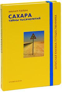 Сахара. Тайны тысячелетий. Майкл Пэлин