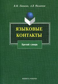 Языковые контакты. Краткий словарь