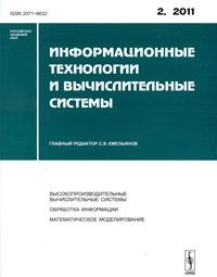 Под редакцией С. В. Емельянов Информационные технологии и вычислительные системы, №2, 2011 информационные технологии и вычислительные системы 3 2011