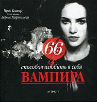 Ирен Клавер 66 способов влюбить в себя вампира хасси м get the guy как найти и влюбить в себя мужчину твоей мечты