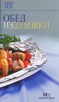 Обед из духовки низкокалорийные блюда