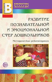 Развитие познавательной и эмоциональной сфер дошкольников. Методические рекомендации