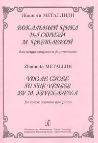 Жаннэта Металлиди, Марина Цветаева Жаннэта Металлиди. Вокальные циклы на стихи М. Цветаевой для меццо-сопрано и фортепиано