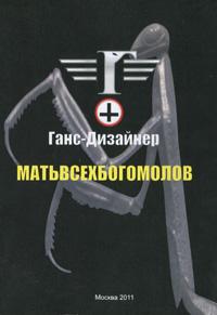 Ганс-Дизайнер Матьвсехбогомолов