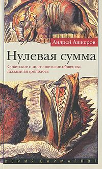 Андрей Ашкеров Нулевая сумма диван в москве икеа