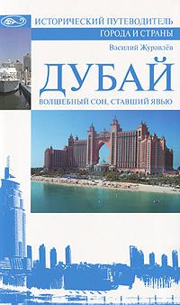 Василий Журавлев Дубай. Волшебный сон, ставший явью