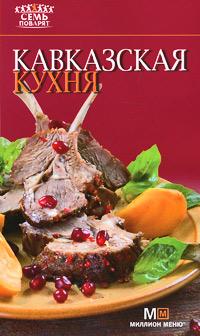 Елена Ермолаева Кавказская кухня