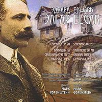 Эдвард Элгар. Серенада для струнного оркестра, Op.20