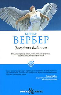 Бернар Вербер Звездная бабочка вербер бернар дыхание богов
