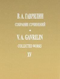 В. А. Гаврилин В. А. Гаврилин. Собрание сочинений. Том 15. Фортепианные тетради, пьесы, переложения