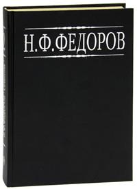 Н. Ф. Федоров Н. Ф. Федоров. Собрание сочинений в 4 томах. Том 2