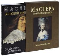 Елена Марченко Мастера мировой живописи. От Джотто до Малевича (подарочное издание)