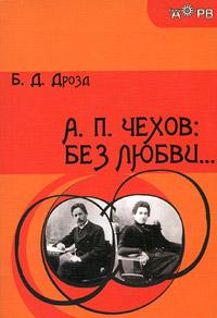 Б. Д. Дрозд А. П. Чехов. Без любви... джей крауновер любовь вне правил
