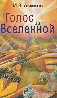 И. В. Акимов Голос из Вселенной