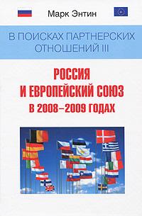 Марк Энтин В поисках партнерских отношений 3. Россия и Европейский союз в 2008-2009 годах дарья буданова нато и ес во внешней политике польши в 1989 2005 годах