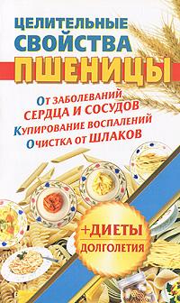 Наталья Кузовлева Целительные свойства пшеницы гарньер цвет пшеница фото