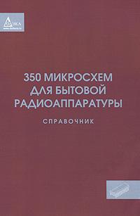 350 микросхем для бытовой радиоппаратуры. Справочник микросхемы tda7021 и 174ха34 с доставкой