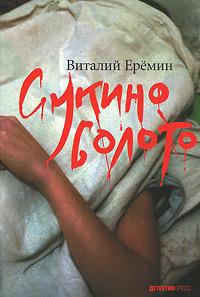 Zakazat.ru: Сукино болото. Виталий Еремин