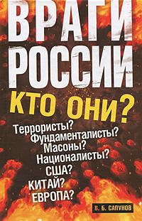 В.Б. Сапунов Враги России