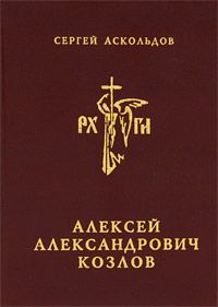 Алексей Александрович Козлов