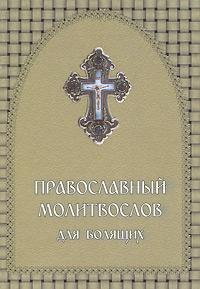 Православный молитвослов для болящих все цены
