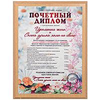 Сувенирный диплом Самая лучшая мама на свете