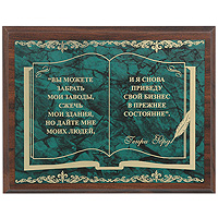 Плакетка сувенирная