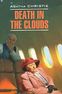 Agatha Christie Death in the Сlouds ноутбук lenovo ideapad y900 intel core i7 6700hq 17 3 16gb 1tb 128gb gtx 980m w10 64 80q1001grk
