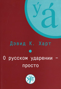 О русском ударении - просто / A Simplified Approach to Learing Russian Stress (+ CD-ROM)