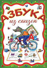 Ольга Захарова Азбука из сказок