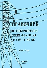 Справочник по электрическим сетям 0,4-35 кВ и 110-1150 кВ. Том 8