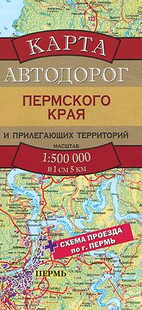 Карта автодорог Пермского края и прилегающих территорий авито пермь кроссовки