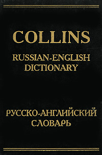 Collins. Русско-английский словарь / Russian-English Dictionary collins primary illustrated dictionary