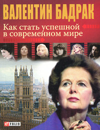 Валентин Бадрак Как стать успешной в современном мире