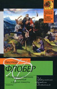 Гюстав Флобер Искушение святого Антония. Легенда о святом Юлиане Милостивом. Простая душа. Иродиада