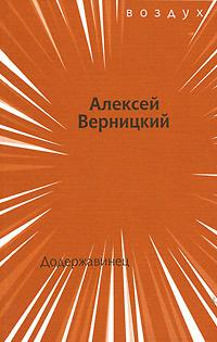 Алексей Верницкий Додержавинец алексей астафьев 108стихов впромежуткахснов