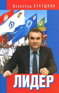 Лидер. Сергей Павлович Павлов