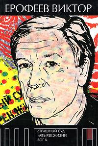 Виктор Ерофеев Страшный суд. Пять рек жизни. Бог Х ISBN: 978-5-386-03113-8
