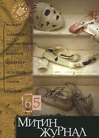 Митин журнал, №65, 2011