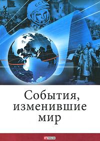 В. Л. Карнацевич События, изменившие мир в вихре революции события глазами поэта